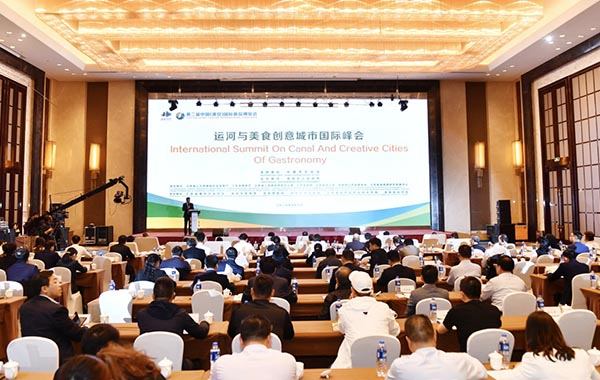 International Summit on Canal and Creative Cities of Gastronomy was held in Huai'an